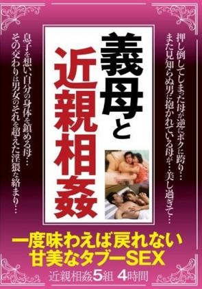 【モザ有】 義母と近親相姦 一度味わえば戻れない 甘美なタブーSEX