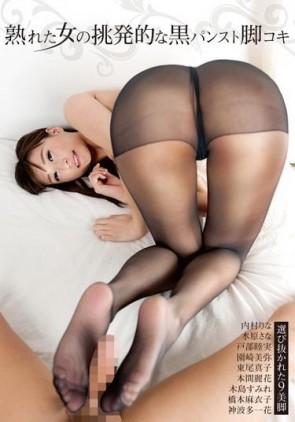 【モザ有】 熟れた女の挑発的な黒パンスト脚コキ