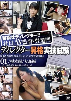【モザ有】 ディレクター昇格実技試験01