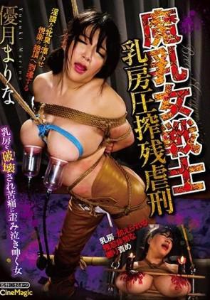 【モザ有】 魔乳女戦士 乳房圧搾残虐刑 優月まりな