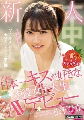 【モザ有】 新人(自称)日本一キスが好きな現役女子大生AVデビュー 松下ひな