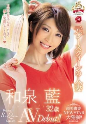 【モザ有】 元レースクイーンの人妻 和泉藍 32歳 AVDebut!!