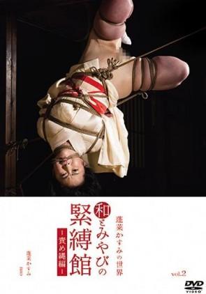 【モザ有】 和とみやびの緊縛館vol.2 責め縄編