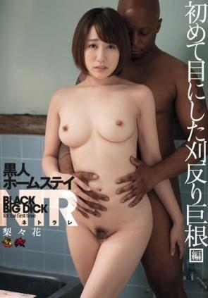 【モザ有】 黒人ホームステイNTR 初めて目にした刈反り巨根編 梨々花