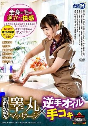 【モザ有】 凄指技の睾丸マッサージ×逆手オイル手コキ