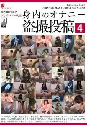 【モザ有】 身内のオナニー盗撮投稿4
