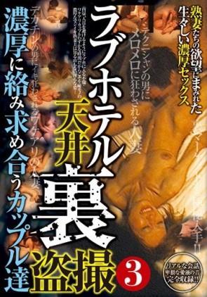 【モザ有】 ラブホテル天井裏盗撮3 濃厚に絡み求め合うカップル達