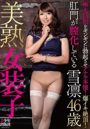 【モザ有】 美熟女装子 雪凛46歳