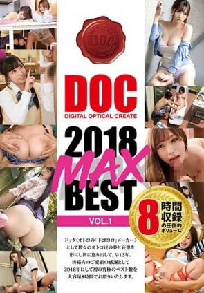 【モザ有】 DOC 2018 MAX BEST VOL.1【2枚組】