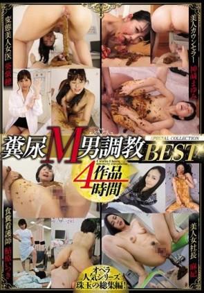 【モザ有】 糞尿M男調教BEST 4作品4時間