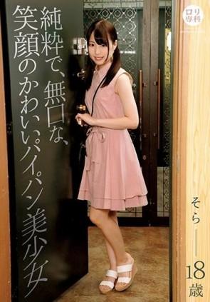 【モザ有】 ロリ専科 純粋で、無口な、笑顔のかわいいパイパン美少女 そら 上川星空