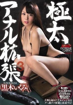 【モザ有】 極太アナル拡張3 黒木いくみ