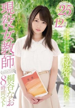 【モザ有】 現役女教師桐谷なお8時間ベスト【2枚組】