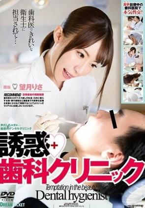 【モザ有】 誘惑◆歯科クリニック 望月りさ