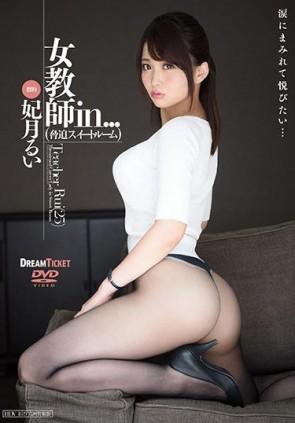 【モザ有】 女教師in… [脅迫スイートルーム] 妃月るい