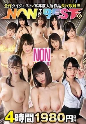 【モザ有】 NON THE BEST6
