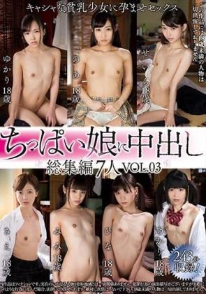 【モザ有】 ちっぱい娘に中出し総集編7人vol.03