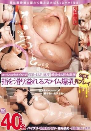 【モザ有】 ローションとオイルで深化する乳感度 軟化する巨大乳房 指を滑り溢れるスライム爆乳 SEX&乳プレイ
