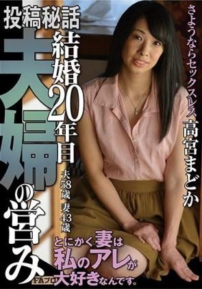 【モザ有】 スケベ 小宮の母ちゃん 倉本雪音