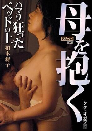 【モザ有】 妻を、抱いてください 汐河佳奈