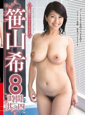 【モザ有】 S級熟女コンプリートファイル 笹山希 8時間 其之四【2枚組】
