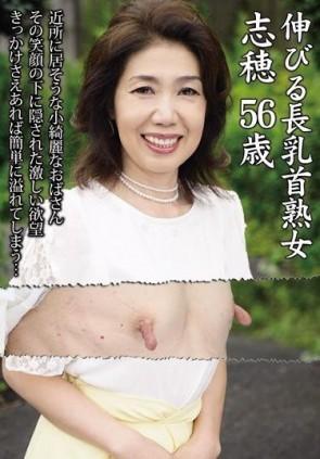 【モザ有】 伸びる長乳首熟女 志穂 56歳 瀬川志穂