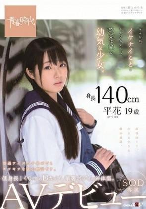 【モザ有】 身長140cm なんだかイケナイことをしているような感覚に陥る幼気な少女。 平花(たいらはな) 19歳 SOD専属 AVデビュー