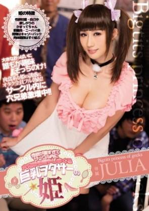【モザ有】 性欲が凄すぎてサークル内に穴兄弟を増やしまくる巨乳ヲタサーの姫 JULIA