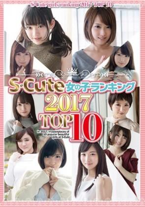 【モザ有】 S-Cute 女の子ランキング 2017 TOP10