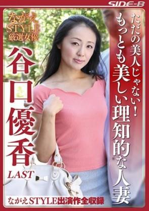 【モザ有】 ながえSTYLE厳選女優 ただの美人じゃない!もっとも美しい理知的な人妻 谷口優香LAST