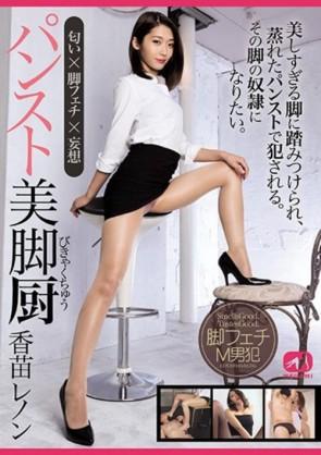 【モザ有】 パンスト美脚厨 香苗レノン