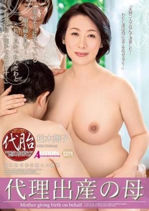 【モザ有】 代理出産の母 柏木舞子