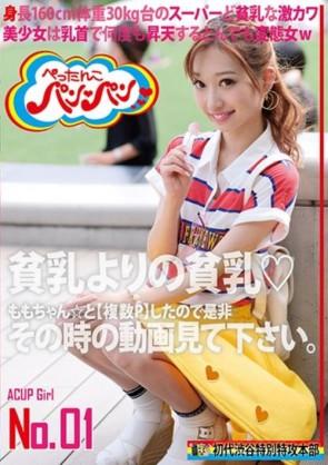 【モザ有】 貧乳よりの貧乳◆ ACUPGIRL NO.01