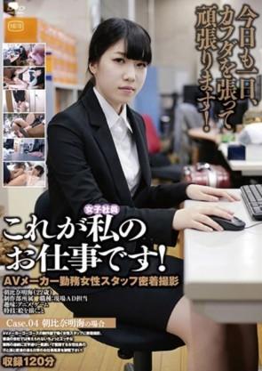 【モザ有】 これが私のお仕事です!Case.04