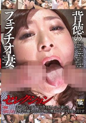 【モザ有】 背徳のフェラチオ妻セレクション