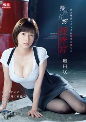 【モザ有】 拘束輪姦レイプされ快楽に堕ちた特殊任務捜査官 奥田咲