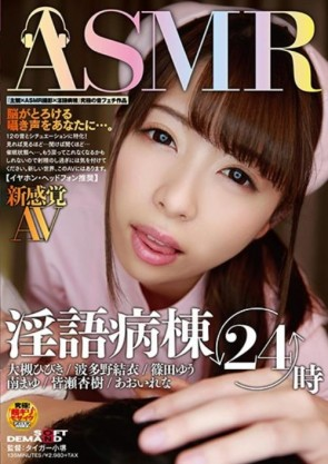 【モザ有】 ASMR淫語病棟24時
