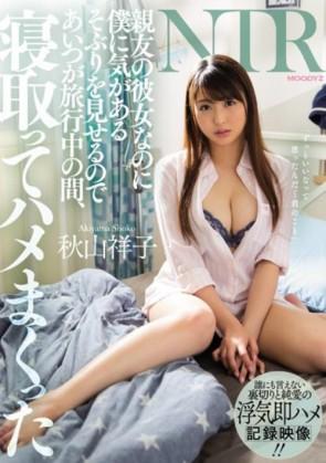 【モザ有】 親友の彼女なのに僕に気があるそぶりを見せるのであいつが旅行中の間、寝取ってハメまくった 秋山祥子