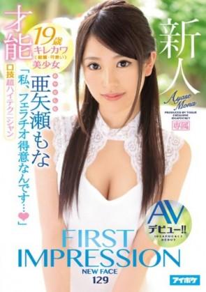 【モザ有】 FIRST IMPRESSION 129 才能 「私、フェラチオ得意なんです…」口技超ハイテクニシャン19歳キレカワ(綺麗・可愛い)美少女AVデビュー!! 亜矢瀬もな