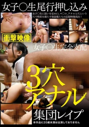 【モザ有】 女子●生尾行押し込み3穴アナル集団レイプ