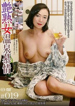 【モザ有】 艶熟女 温泉慕情#019