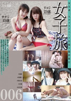 【モザ有】 女子旅006