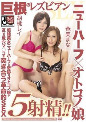 【モザ有】 ニューハーフ×オトコノ娘 巨根のレズビアンSEX 奄美まな 胡桃レイ