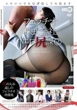 【モザ有】 フェラチオ株式会社 エロ尻課 2