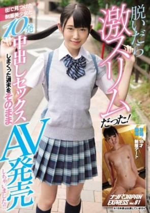 【モザ有】 脱いだら激スリムだった!街で見つけた制服美少女と10発中出しセックスしまくった週末をそのままAV発売しちゃいました!! ナンパJAPAN EXPRESS Vol.81
