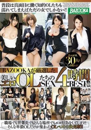 【モザ有】 BAZOOKAが厳選した美しいエロOLたちのSEX 4時間BEST!!