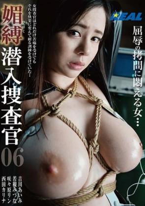 【モザ有】 媚縛潜入捜査官06