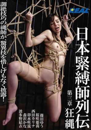 【モザ有】 日本緊縛師列伝 第三章 狂縄