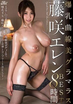 【モザ有】 爆乳曲線美グラマラス 藤咲エレンBEST8時間【2枚組】