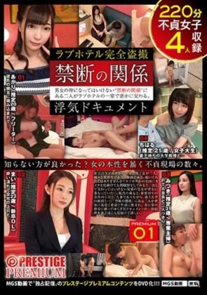 【モザ有】 ラブホテル完全盗撮 浮気ドキュメント 禁断の関係